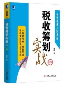 会计极速入职晋级:税收筹划实战(第2版)