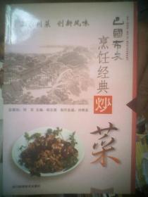巴国布衣烹饪经典----炒菜