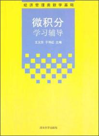 微积分学习辅导/经济管理类数学基础