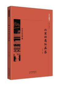 京华通览 北京的遗址墓葬 历史文化名城