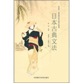 日本古典文法(供高等学校日语专业使用)