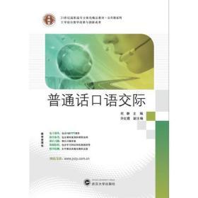 21世纪高职高专立体化精品教材 普通话口语交际