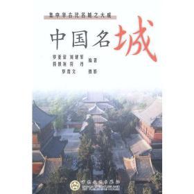中国名城 专著 集中华古代名城之大成 罗亚蒙等编著 罗哲文摄影 zhong guo ming