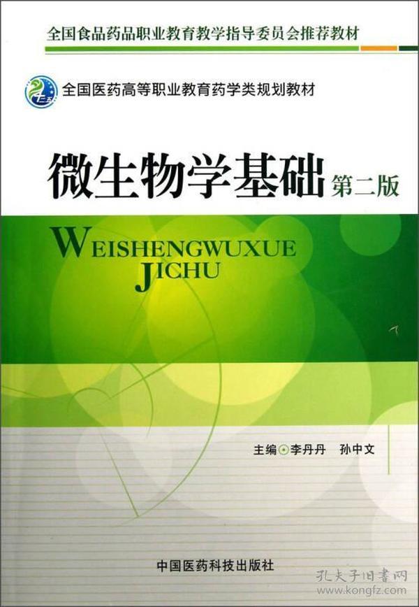 全国医药高等职业教育药学类规划教材:微生物学基础(第2版)