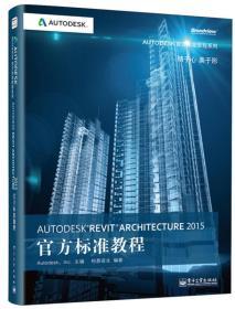 Autodesk Revit Architecture 2015官方标准教程
