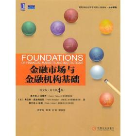 金融市场与金融机构基础(英文版原书第4版)