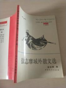 徐志摩域外散文选