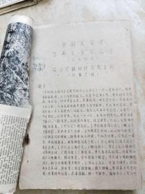 中国文学史古典文学作品选 元代部分