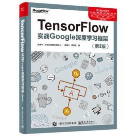 当天发货,秒回复咨询二手正版TensorFlow:实战Google深度学习框架 第2版 郑泽宇如图片不符的请以标题和isbn为准。
