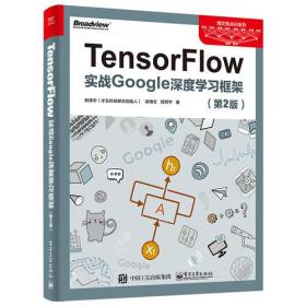 TensorFlow 专著 实战Google深度学习框架 郑泽宇,梁博文,顾思宇著