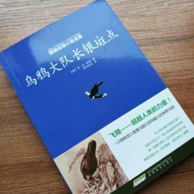西顿动物小说全集:乌鸦大队长银斑点