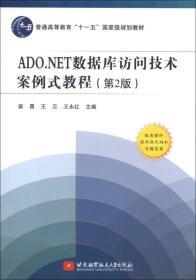 ADO.NET数据库访问技术案例式教程(第2版)