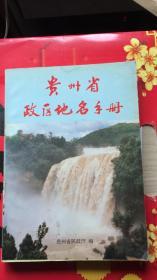 贵州省政区地名手册