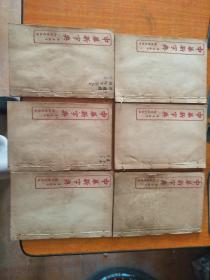 线装书《中华新字典》民国元年,1函6册全 品好如图(涵套破损严重,书新)