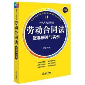 二手正版*新中华人民共和国劳动合同法配套解读与实例汪敏法律?