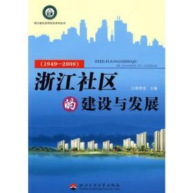 1949-2009浙江社区的建设与发展