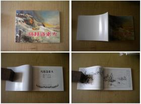 《马特洛索夫》,50开顾炳鑫绘,上海2016.12出版,4998号,连环画