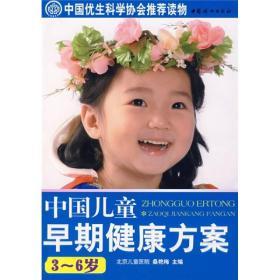 中国儿童早期健康方案:3-6岁