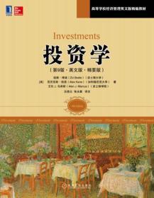 投资学(第9版·英文版·精要版)/高等学校经济管理英文版精编教材