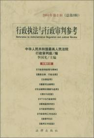 行政执法与行政审判参考(2001年第2辑)(总第3辑)