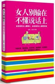 【二手包邮】女人别输在不懂说话上 诸琳 高超 天津人民出版社