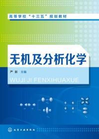 无机及分析化学(严新 )