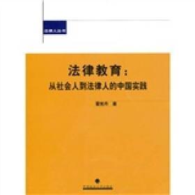 法律教育:从社会人到法律人的中国实践
