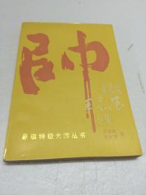 王嘉良专集【象棋特级大师丛书】