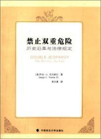 禁止双重危险:历史沿革与法律规定