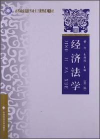 高等政汉院校专业主干课程系列教材:经济法学(第2版)