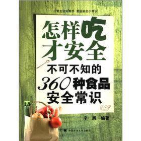怎样吃才安全:不可不知的360种食品安全常识