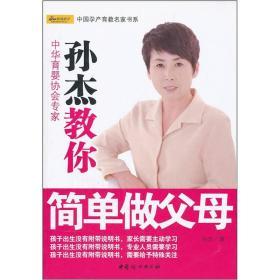孙杰教你简单做父母9787512703575 孙杰 中国妇女出版