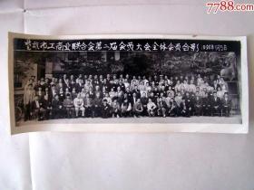 楚雄市工商业联合会第二届会员大会全体会员合影(10寸)