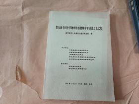 《第五届全国中学物理特级教师 学术研讨会论文集》(全一册,孤本少见)