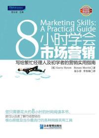 8小时学会市场营销:写给繁忙经理人和初学者的营销实用指南