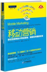 送书签lt-9787516410004-移动营销 : 移动互联网技术带给营销、销售和传播的巨变