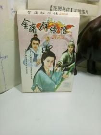 金庸群侠传 2004 安装光盘