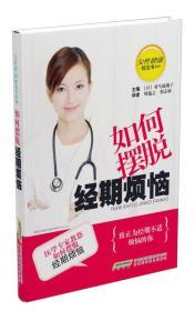 女性健康枕边书系列:如何摆脱经期烦恼