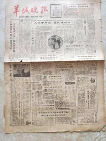 原版报纸:羊城晚报1981年1月29日