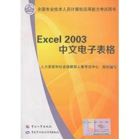 全国专业技术人员计算机应用能力考试用书Excel 2003中文电子表格 正版 人力资源和社会保障部人事考试中心组织写 9787512904880