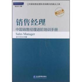 销售经理:中国销售经理进阶培训手册