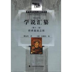 罗马法民法大全翻译系列:学说汇纂(第12卷)请求返还之诉