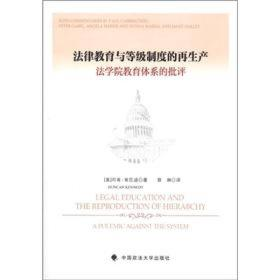 现货-法律教育与等级制度的再生产:法学院教育体系的批评