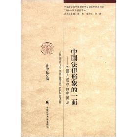 """中国政法大学法律史学研究院学术系列之""""海外中国法研究译丛""""·中国法律形象的一面:外国人眼中的中国法"""