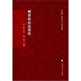 刑诉法学典存:刑事诉讼法要论
