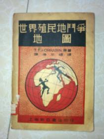 世界殖民地斗争地图 (民国26年7月初版)
