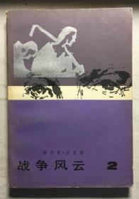 战争风云 2  1975年版1982年印刷(H70A)