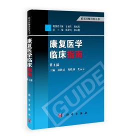 临床医师诊疗丛书:康复医学临床指南(第3版)