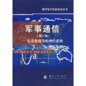 军事通信:信息化战争的神经系统(第2版)