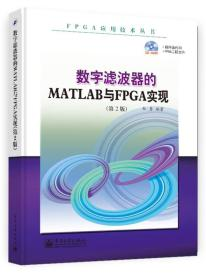 FPGA应用技术丛书:数字滤波器的MATLAB与FPGA实现(第2版)